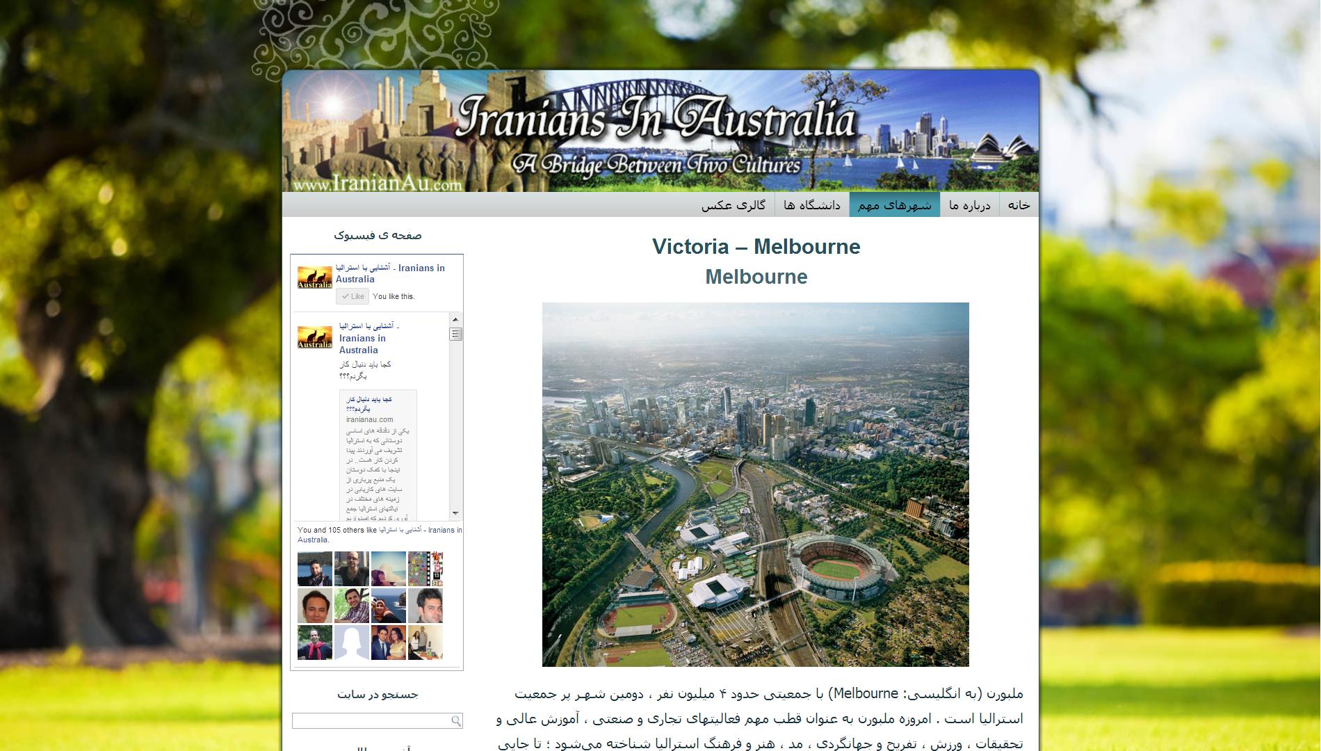 Website design for IranianAU